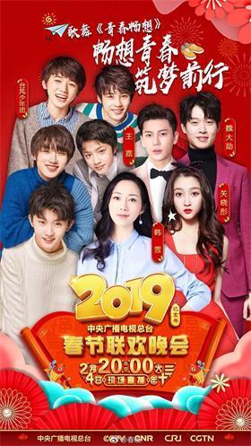 2019年中央电视台春晚