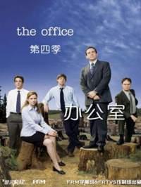 办公室第4季/爆笑办公室