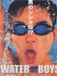 五个扑水的少年2001