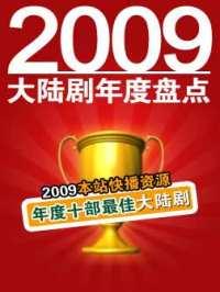 2009年度大陆剧类十部最佳剧集