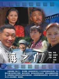 海之门/一江岛之战