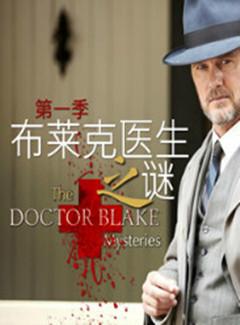 布莱克医生之谜第一季