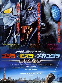哥斯拉X摩斯拉X机械哥斯拉:东京SOS