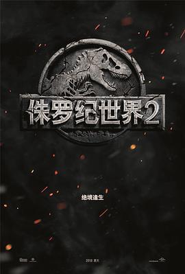 侏罗纪世界2海报/剧照