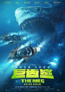 巨齿鲨海报/剧照