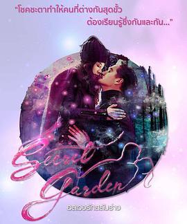 泰版秘密花园