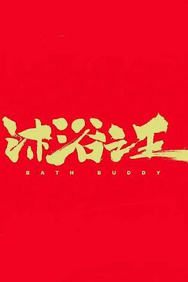 沐浴之王海报/剧照