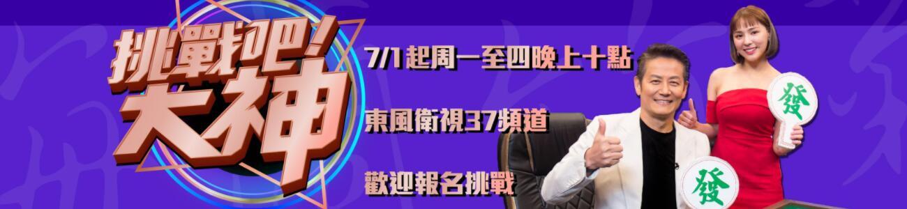 挑战吧大神2021海报/剧照