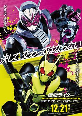 假面骑士 NEXT GENERATIONS 2020