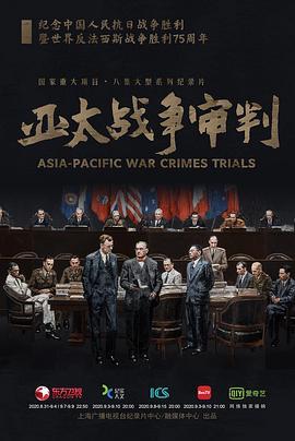 亚太战争审判