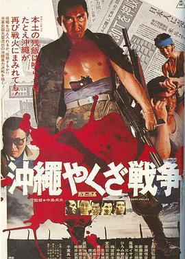 冲绳黑社会战争