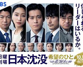 日本沉没:希望之人海报/剧照