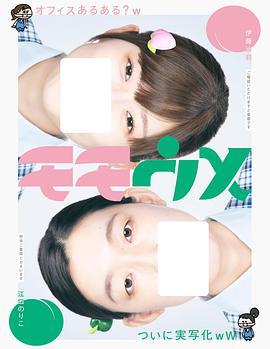 桃与梅海报/剧照