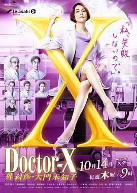 X医生:外科医生大门未知子第7季