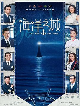 海洋之城海报/剧照