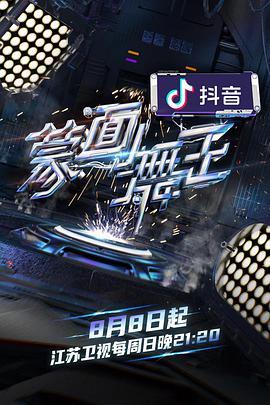 蒙面舞王2海报/剧照